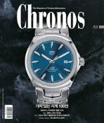 크로노스 코리아 2017년-9/10월 No 52 (Chronos) (신234-7)