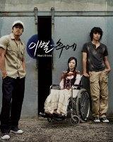 O.S.T. / Music Drama 이별... 후에 (CD+DVD/Digipack)(희귀)