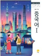 고등학교 중국어 1 교과서 지학/2015개정 새책