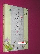 겨울연꽃 서리연 //154-4