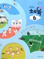 초등학교 체육 6 (2015개정교육과정) (교과서)