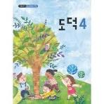 초등학교 도덕 4 교과서