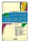 꼭 읽어야 할 고전소설 27선 - 전국 일선 국어교사 추천도서 2판 8쇄