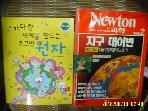 웅진. 계몽사 -2권/ 커다란 세계를 만드는 조그만 원자 / 월간 과학 뉴턴 Newton 1996.2 / 최미화 외 -아래참조