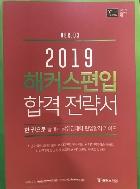 2019 해커스편입 합격 전략서(비매품) #
