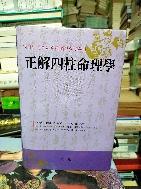 正解四柱命理學(정해사주명리학) -새책수준-