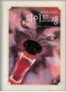 화이트팽 - 파랑새 클래식 3 (양장본) 1판1쇄발행
