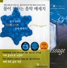VA - 물이 전하는 음악메세지 (2CD+책) [미개봉] * 스윗소로우 참여