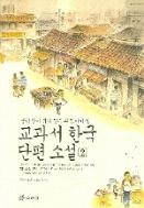 중학생이 되기 전에 꼭 읽어야 할 교과서 한국 단편 소설 1,2 (전2권)
