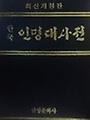 한국 인명대사전- 금진문화사-1993.검은가죽.박스있음