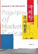 마케팅 조사원론 4판6쇄