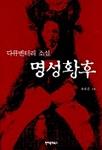 다큐멘터리 소설 명성황후
