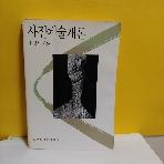 사진예술개론 (초판)