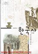 2017년형판 고등학교 한국사 교과서 (두산동아 왕현종) (신517-3)
