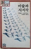 미술과 시지각(기린총서 14) /1981년 초판본