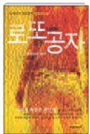 로또공자 - 새로운 어법으로 대활극을 선보이는 재일교포작가의 신작 소설 초판