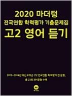 마더텅 전국연합 학력평가 고2 영어 듣기 (2020)