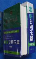 신일용옥편 (개정판) [상현서림]  /사진의 제품  ☞ 서고위치:mv +1 * [구매하시면 품절로 표기됩니다]