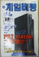 격월간 게임비평 2002년5.6월호