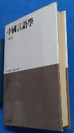 중국언어학(대우학술총서인문사회과학 49) /사진의 제품  / 상현서림 / :☞ 서고위치:MP 7 * [구매하시면 품절로 표기됩니다]