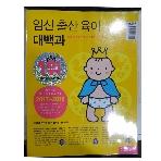 임신출산육아대백과 2017~2018(개정11판)