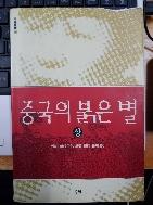 중국의 붉은 별(상)(두레신서 10)