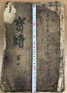 연대가 오래된 간찰첩 보독 간찰 36점 일괄판매 표지에 보독 이라 적혀있음