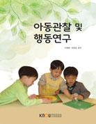 아동관찰 및 행동연구 (워크북있음)