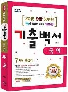 9급공무원 기출백서 국어 (2015, 7개년 총정리)-주용춘-공부흔적
