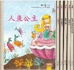 [대교/어린이 중국어] 차이홍 아이두 세트 전5권 (인어공주, 사자와 생쥐, 여우와 두루미 외) [양장] [본책만 판매]