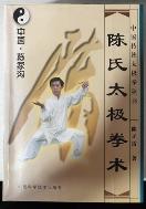 진씨태극권술(중문)