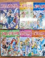 만화로 보는 그리스로마 신화 1~6 (전6권) - 계림 2001년발행