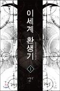 이세계 환생기 1-9 완결 ☆북앤스토리☆