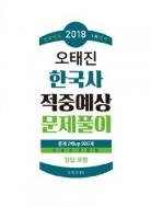2018 오태진 한국사 적중예상 문제풀이(2017.12 출간)