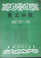 동아일보 축쇄판 NO:5  [ 1921 年  自7月~ 至 9月]  東亞日報縮刷版  /사진의 제품 중 해당권   / 상현서림 ☞ 서고위치:kj 3  *[구매하시면 품절로 표기됩니다]