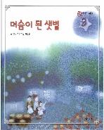 머슴이 된 샛별 (호야ㆍ토야의 옛날 이야기, 40) (ISBN : 9788921413222)