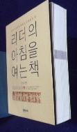 리더의 아침을 여는책  /사진의 제품   / 상현서림  ☞ 서고위치:MX 7  *[구매하시면 품절로 표기됩니다]