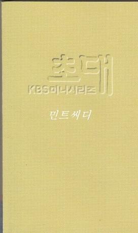 [카세트 테이프] KBS 미니시리즈 초대 - O.S.T.