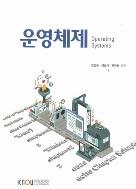 운영체제/김진욱/2017