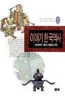 [풀빛] 이야기 한국역사 세트 (전13권 중 9,10,11없음/ 총10권)