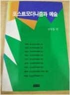 포스트모더니즘과 예술(오늘의시민서당 53) ///6041