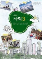 중학교 사회 3 교과서 - 허우긍 교학연구사
