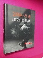김화숙.사포 //72-2