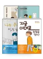 마스다 미리 만화 4종 세트 2 - 전4권