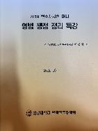 2019 변호사시험 대비 형법 쟁점 정리 특강 - 아주대학교 이진국 #