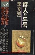 시인과 도둑 - '92 현대문학상 수상소설집 (국내소설/2)