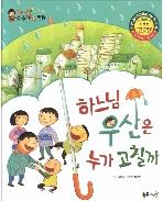 하나님 우산은 누가 고칠까 (한국대표 순수창작동화, 59)   (ISBN : ?9788965095057)
