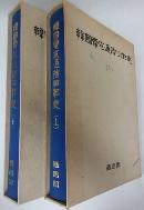 한국전기통신100년사 (상,하)(전2권)