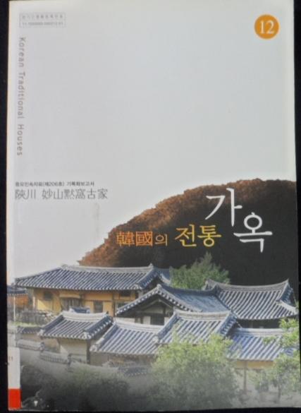 韓國의 전통가옥 기록화 보고서 12  .陜川 妙山默窩古家  (CD 無)  9788981246235   / 소장자 스템프 有  /사진의 제품 중 해당권  ☞ 서고위치:RJ 6
