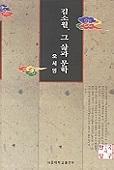 김소월 그 삶과 문학 -2000년 초판본 상태 최상급